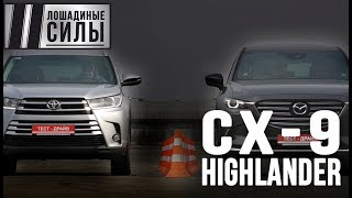 Mazda CX9 vs Toyota Highlander 2018