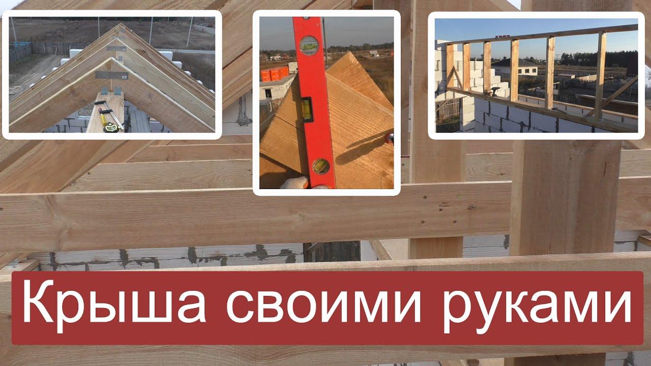 Поэтапное строительство крыши своими руками