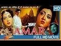 Amar (1954 film) Hindi Full Length Movie || Dilip Kumar, Madhubala || Bollywood
