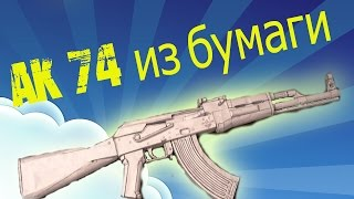 Как сделать ак 47 из бумаги.How to make ak 47 paper