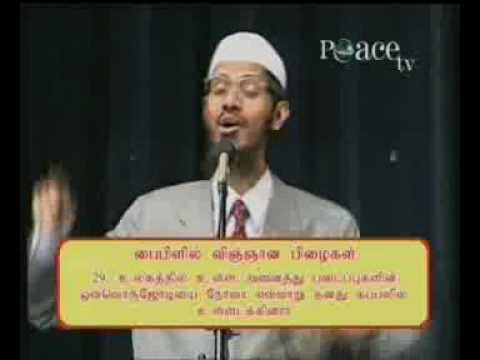 Zakir Naik Tamil Qa video
