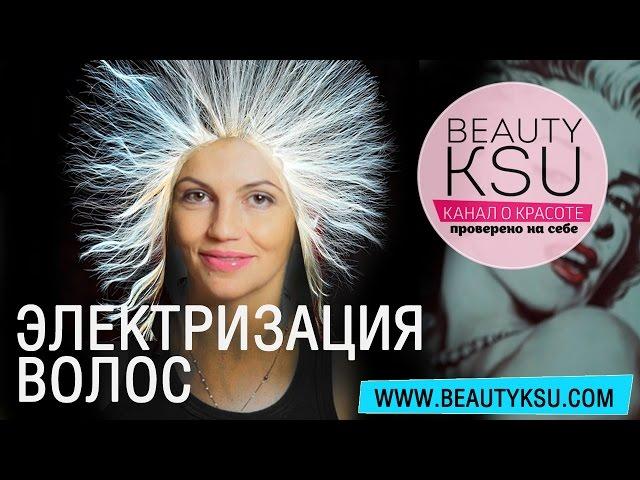 Как сделать чтобы не электризовались волосы