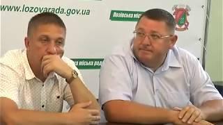 Виділили 50 тисяч грн на незалежний аудит КП Лозоваводоканал