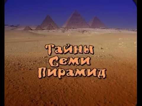 : Тайны семи пирамид (1 серия)