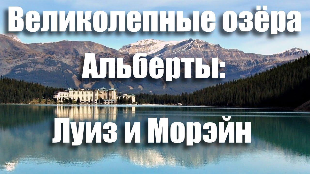 ПУТЕШЕСТВИЯ ПО КАНАДЕ: Великолепные озера Альберты - Луиз и Морейн | Lake Louise and Lake Moraine