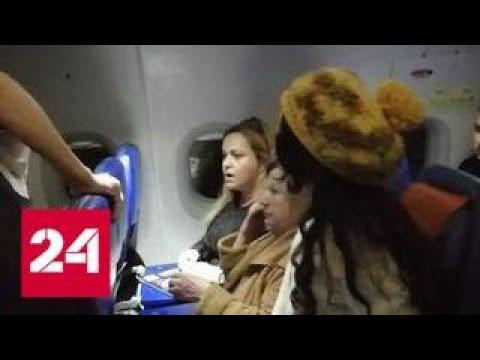 Дебош, устроенный женой депутата на борту самолета Аэрофлота, попал на видео - Россия 24