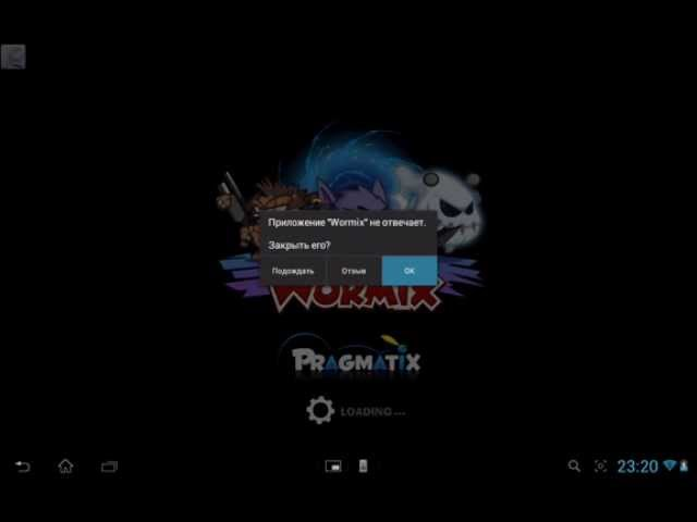 Смотреть онлайн как взломать wormix на андроид.