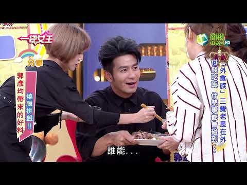 台綜-一袋女王-20181218-外食族」三餐老是在外 付錢吃飯 什麼事都會碰到