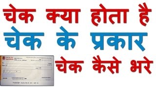What is Cheque & types of Cheques | How to Write Cheques (चेक के प्रकार | चेक कैसे भरते हैं)