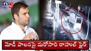 మోడీ పాలనపై మరోసారి రాహుల్ ఫైర్..! | Rahul Gandhi Fires On PM Modi