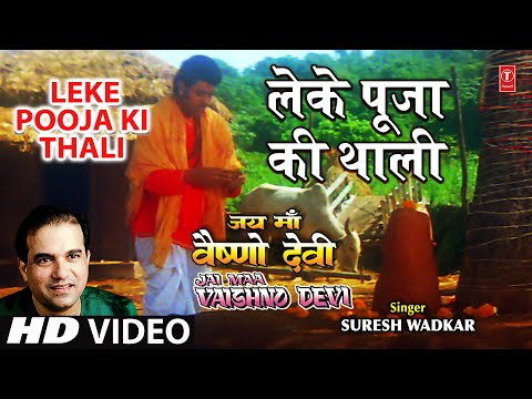 Leke Pooja Ki Thaali I Devi Bhajan, SURESH WADKAR, GAJENDRA CHAUHAN I Full Song,Jai Maa Vaishno Devi