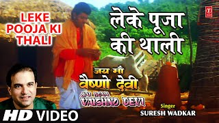 Leke Pooja Ki Thaali [Full Song] Jai Maa Vaishnav Devi
