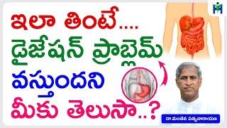 ఇలా తింటే డైజేషన్ ప్రాబ్లెమ్ వస్తుందిని మీకు తెలుసా Manthena satyanarayana Raju Videos Health Mantra