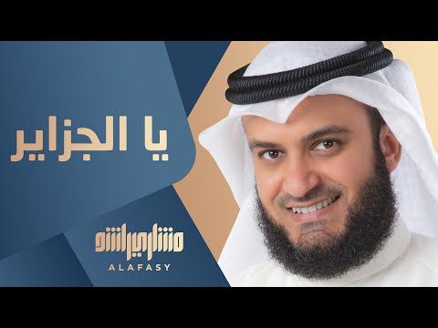 مشاري راشد العفاسي - يا الجزاير - Mishari Rashid Alafasy Algeria