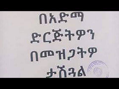 Voice Of Amhara Daily Ethiopian News August 8, 2017