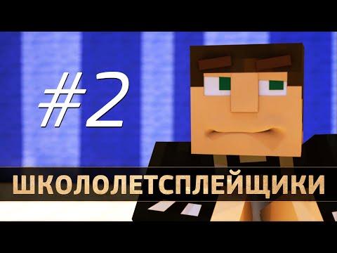 Школолетсплейщики #2 | Песня про Майнкрафт