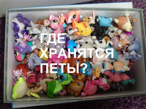 LPS: Где хранятся мои петы?//обзор на коробку с петами :3