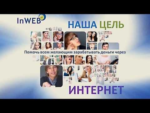 InWEB24 Нам 3 года