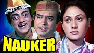 Phansi - Nauker Full Movie in HD - Sanjeev Kumar, Jaya Bachchan
