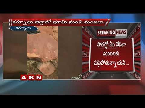 భూమి చీలి పొరల్లో నుంచి వెలువడుతున్న మంటలు | Kurnool District