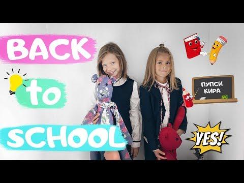 ВЛОГ: BACK TO SCHOOL C ВЕРОЙ БРЕЖНЕВОЙ И САРОЙ • ДАРЮ СВОЙ РЮКЗАК •  FOR KIDS • ВИДЕО ДЛЯ ДЕТЕЙ •