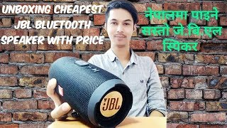 #Unboxing#price#cheapest#best budget JBL Bluetooth speaker#Bikash shrestha#ललितपुर#नेपाल#