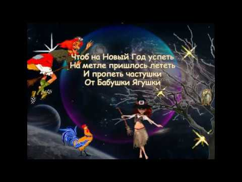 Частушки Шуточный гороскоп на 2017 год
