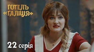 Отель Галиция - сезон 2 серия 22 - комедийный сериал HD