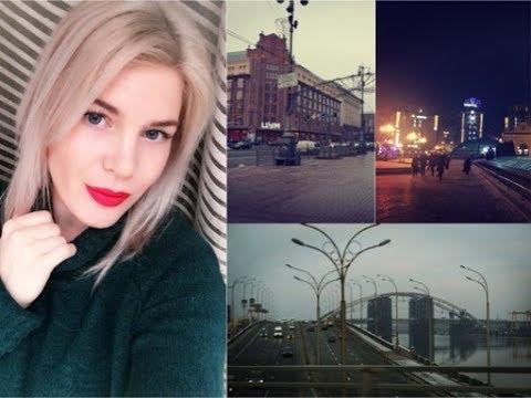 КИЕВ | ГОРОД - МЕГАПОЛИС, Турецкое Консульство в Киеве, Экскурсия по Киеву, Встреча с подписчиками