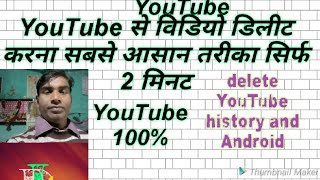 (New styal) how to delete from YouTube video| How to delete YouTube video a step by step 2019