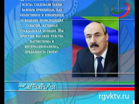 Поздравляем с днем рождения Главу РД Рамазана Абдулатипова!