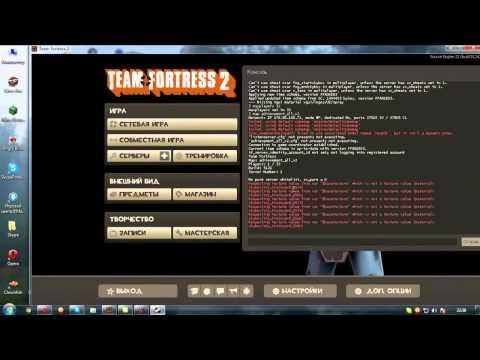 Как сделать сервер в tf2