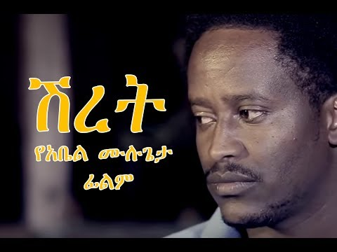 ሽረት የአቤል ሙሉጌታ ፊልም --  Ethiopian Film Shiret Trailer HD