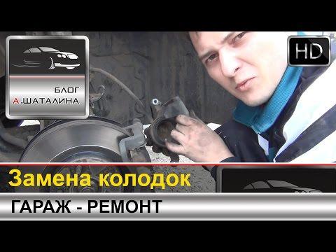 Как поменять колодки на ваз 2110 передние видео