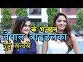 यसो भन्छन् नेपाल आइडलका दुई सुन्दरी | Nepal idol judge Indira Joshi and Reema Bishowkarma interview
