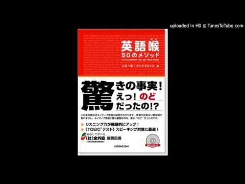 英語喉 Lesson 02「声のコントロール」