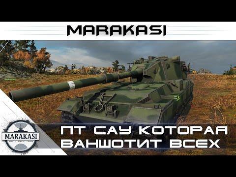 ПТ САУ которая ваншотит всех World of Tanks 13.5 к урона!