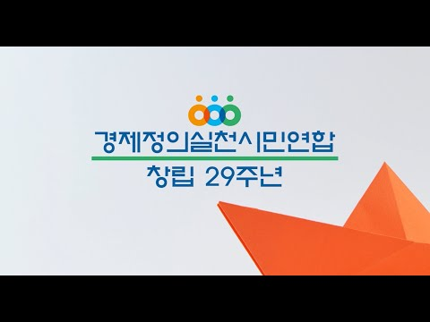 2018 경실련 활동보고 영상