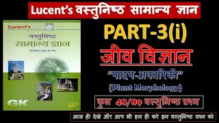 Lucent Objective Book||General science Quiz in Hindi | Biology (‎जीव विज्ञान)||PART 3(i)