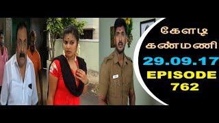 Keladi Kanmani Sun Tv Episode  762 29/09/2017