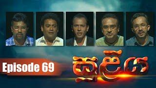 SULIYA - Episode 69 | 21 - 04 - 2021 | Siyatha TV