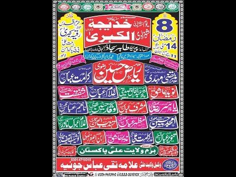 Live Majlis 8 Ramzan 14 May 2019 Darbar Bibi Pak Daman Lahore