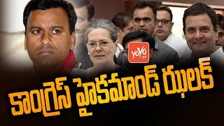 Congress High Command Serious on Komatireddy | Telangana Congress | Sonia Gandhi