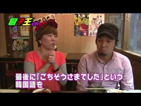 厨子王ch #1 タッカンマリ編