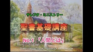 "聖書基礎講座 No.1 「人間とは」 BIBLE BASIC COURSE 1 ""What is human?"""