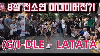 [K-pop] 8살 전소연 미니미?! (G)I-DLE ((여자)아이들) - LATATA (라타타) Cover Dance 커버댄스