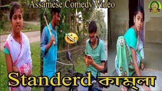 Standard কামলা।।Assamese comedy video।।HD Assam