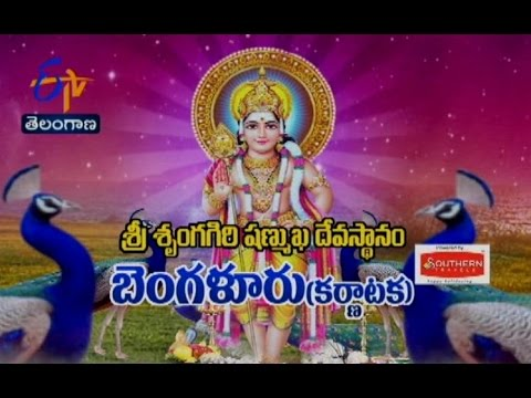 Sri Shringeri Shanmukha Devasthanam, Bangalore - TS - 31st January 2016- తీర్థయాత్ర – Full Episode