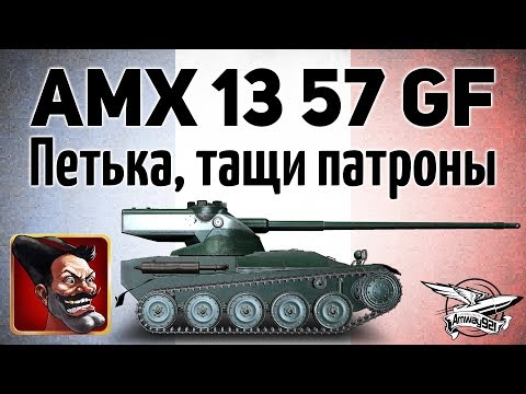 AMX 13 57 GF - Петька, тащи патроны