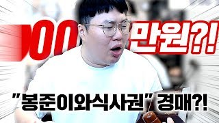 """""""봉준이와 식사권""""을 팔았더니... X00만원???? 실화?!! 미쳤닼ㅋㅋㅋㅋ"""